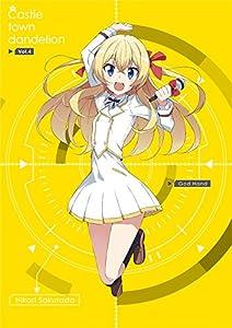 城下町のダンデライオン vol.4 (初回限定盤)(桜庭らいと(櫻田光)デビューシングルCD付) [Blu-ray]