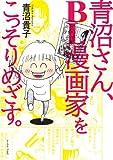 青沼さん、BL漫画家をこっそりめざす。