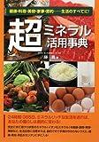 超(ウルトラ)ミネラル活用事典―健康・料理・美容・家事・節約…生活のすべてに!