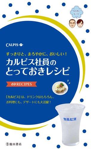 カルピス社員のとっておきレシピ