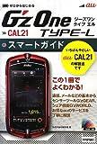 ゼロからはじめる au G'zOne TYPE-L CAL21 スマートガイド