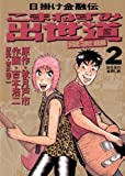 こまねずみ出世道(2) (ビッグコミックス)