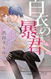 白衣の暴君 (ぶんか社コミックス S*girl Selection)