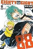 88 2 (月刊マガジンコミックス)