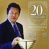 坂井一郎 歌手生活20周年記念 ベストアルバム