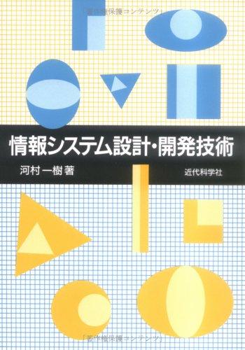 情報システム設計・開発技術