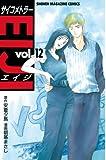 サイコメトラーEIJI(12) (講談社コミックス―Shonen magazine comics (2579巻))