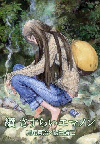 續 さすらいエマノン (リュウコミックス)