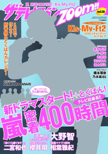 Televison ZOOM! (Zoom) Vol.16 2014, 5 / 16 issue [magazine]