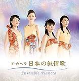 決定盤!!  ア・カペラ -日本の抒情歌-