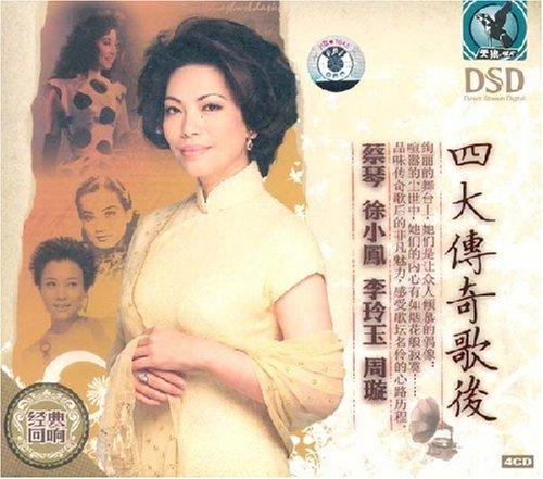 si-da-chuan-qi-ge-hou-1-dsd-china-version