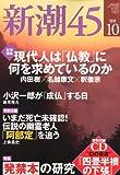 新潮45 2010年 10月号 [雑誌] [雑誌] / 新潮社 (刊)