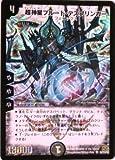 デュエルマスターズ 超神星プルート・デスブリンガー スーパーレア (特典付:プロモーションカード、希少カード画像) 《ギフト》