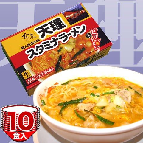 奈良 天理スタミナラーメン 2人前×5箱