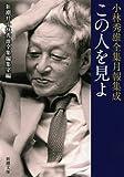 この人を見よ: 小林秀雄全集月報集成 (新潮文庫)