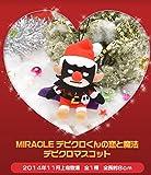 MIRACLE デビクロくんの恋と魔法 デビクロマスコット