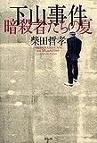 日本が永遠にアメリカの植民地であり続ける原点は戦後最大の謀殺ミステリー『下山事件』にあった!