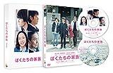 ぼくたちの家族 特別版DVD
