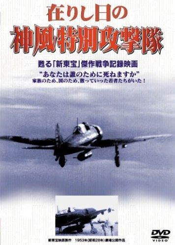 在りし日の神風特別攻撃隊 [DVD]
