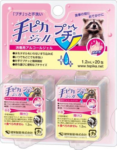 手ピカジェル プチ 1.2mL×20包 【HTRC3】