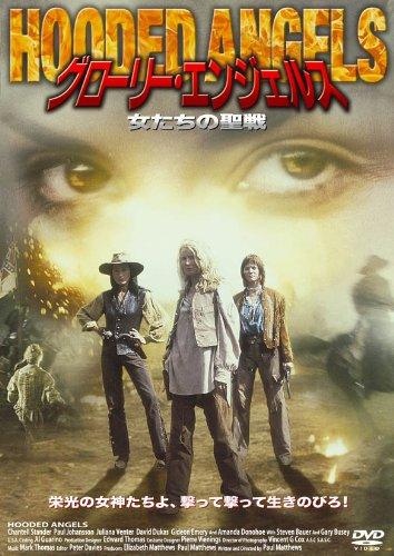 グローリー・エンジェルス / 女たちの聖戦 [DVD]
