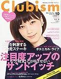 Clubism(クラビズム) 2015年 10 月号 [雑誌]
