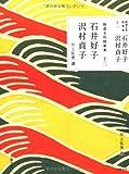 精選女性随筆集 第十二巻 石井好子 沢村貞子