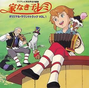 家なき子レミ DVD-BOX