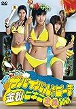 世界初!!飛びだす3Dエロス サバイバル・ビーチ 金粉ビキニ全裸SHOW [DVD]