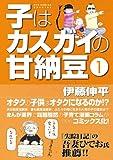 子はカスガイの甘納豆 (1) (リュウコミックススペシャル) (リュウコミックススペシャル)