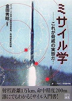 ミサイル学―これが脅威の実態だ! (二見文庫)