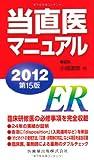 当直医マニュアル〈2012〉