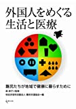 For refugees live in health in the region - and medical life over foreign (2010) ISBN: 487798447X [Japanese Import]