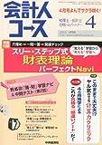会計人コース 2012年 04月号 [雑誌]