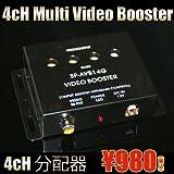 ビデオブースター4ポート分配器
