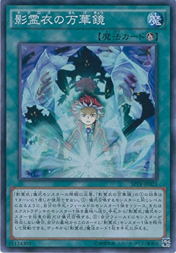 遊戯王カード  SPTR-JP021 影霊衣の万華鏡(スーパー)遊戯王アーク・ファイブ [トライブ・フォース]