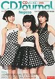 CDJournal2013年 08月号 (CDジャーナル)