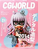 CGWORLD (シージーワールド) 2014年 10月号 vol.194