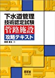 下水道管理技術認定試験 管路施設 攻略テキスト (LICENCE BOOKS)