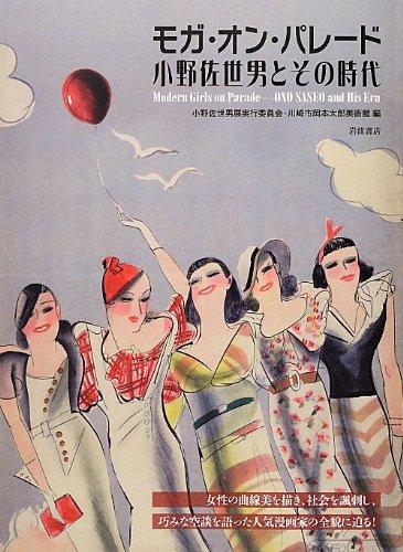 モガ・オン・パレード = Modern Girls on Parade