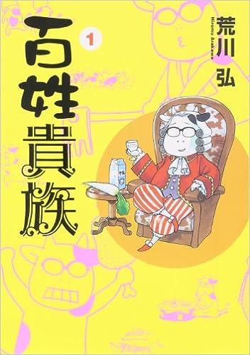 『百姓貴族』濃縮100%百姓荒川弘の爆笑コミックエッセイ