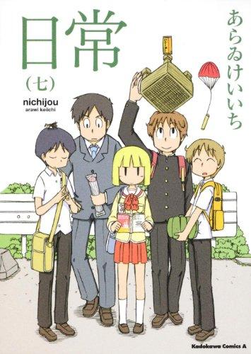日常 (7) (角川コミックス・エース 181-9)