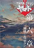 宇宙戦艦ヤマト2199 第六章「到達!大マゼラン」 映画パンフレット  【監  督】出渕裕