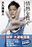 【Amazon.co.jp限定】情熱を貫く 亡き父との、不屈のサッカー人生 ポストカード付き