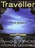 CREA TRAVELLER (クレア トラベラー) 2009年 03月号 [雑誌]