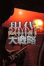 現代大戦略2004~日中国境紛争勃発! ~ [ダウンロード]
