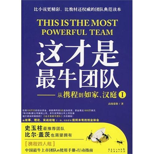 cest-lequipe-la-plus-bestiaux-de-la-maison-ctrip-i-hanting-edition-chinois-2010-1-1-isbn-97875454017