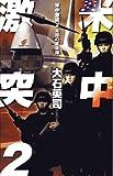 米中激突2 楽園の軍楽隊 (C★NOVELS)