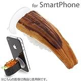 [各種スマートフォン対応]食品サンプルお寿司吸盤スタンド(穴子)