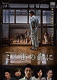 ドラマW この街の命に[DVD]